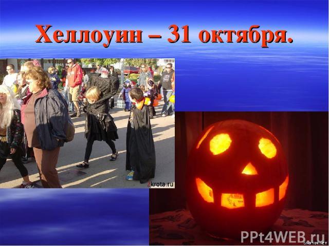 Хеллоуин – 31 октября.