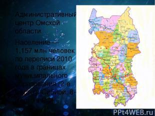 Административный центрОмской области. Население— 1,157млн человек по переписи