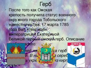 Герб После того какОмская крепостьполучила статус военного окружного городаТо