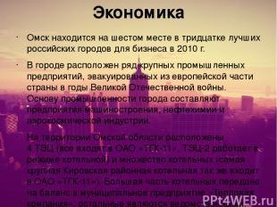 Экономика Омск находится на шестом месте в тридцатке лучших российских городов д