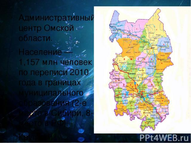 Административный центрОмской области. Население— 1,157млн человек по переписи2010 годав границах муниципального образования (2-е место вСибири,8-е место в РФ). Крупный транспортный узел. Крупный промышленный центр: лёгкая, пищевая, полиграфич…