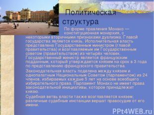Политическая структура По форме правления Монако — конституционная монархия, с н