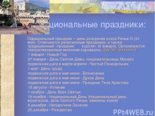 Национальные праздники: Официальный праздник – день рождения князя Ренье III (31