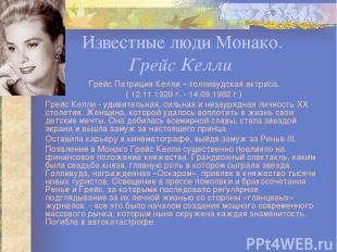 Известные люди Монако. Грейс Келли Грейс Патриция Келли – голливудская актриса.