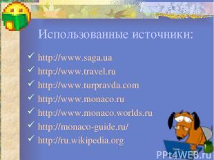 Использованные источники: http://www.saga.ua http://www.travel.ru http://www.tur