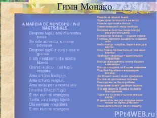 Гимн Монако A MARCIA DE MUNEGHU / INU NACTIONALE Despoei tugiù, sciü d'u nostru