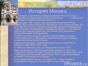 История Монако История современного Монако начинается в 1215 году с основанием н