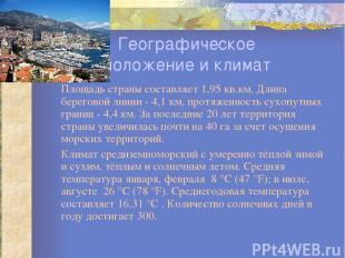 Географическое положение и климат Площадь страны составляет 1,95 кв.км. Длина бе