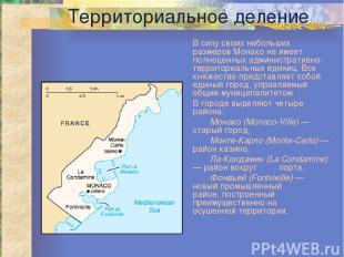 Территориальное деление В силу своих небольших размеров Монако не имеет полноцен