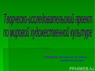 * Создала: ученица 10 «Б» класса Курмашева Динара