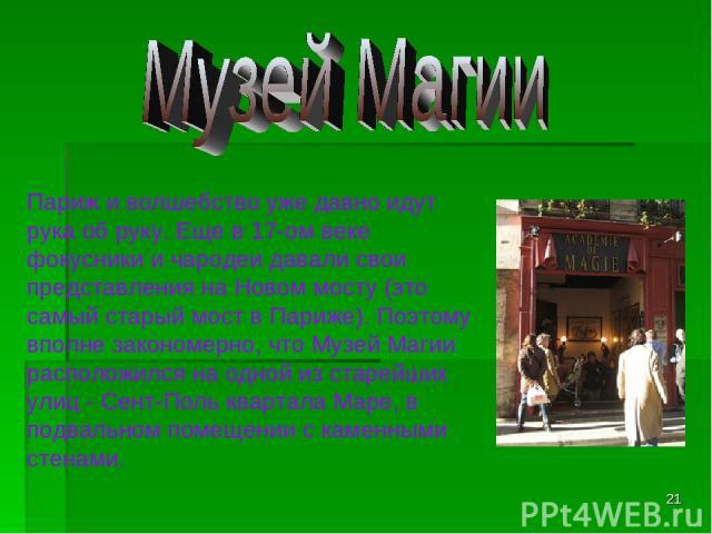 * Париж и волшебство уже давно идут рука об руку. Еще в 17-ом веке фокусники и чародеи давали свои представления на Новом мосту (это самый старый мост в Париже). Поэтому вполне закономерно, что Музей Магии расположился на одной из старейших улиц - С…
