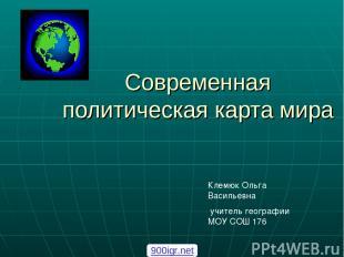 Современная политическая карта мира Клемюк Ольга Васильевна учитель географии МО