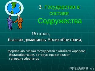 3. Государства в составе Содружества 15 стран, бывшие доминионы Великобритании,