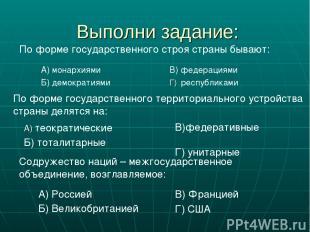 Выполни задание: По форме государственного строя страны бывают: А) монархиями Б)