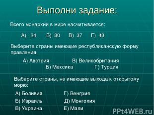 Выполни задание: А) Боливия Г) Венгрия Б) Израиль Д) Монголия В) Украина Е) Мали