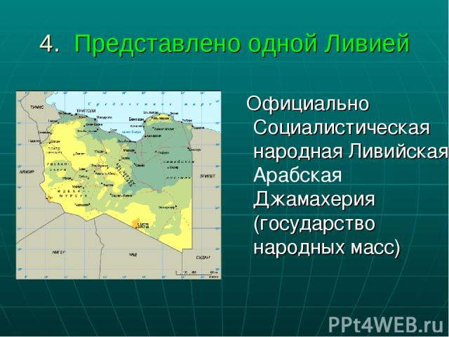 4. Представлено одной Ливией Официально Социалистическая народная Ливийская Арабская Джамахерия (государство народных масс)