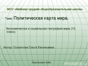 МОУ «Майская средняя общеобразовательная школа» Тема: Политическая карта мира. Э