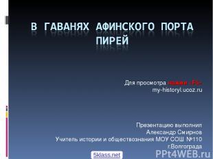 Презентацию выполнил Александр Смирнов Учитель истории и обществознания МОУ СОШ