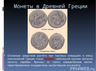Монеты в Древней Греции Основным средством расчёта при торговых операциях в эпох