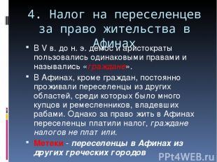 4. Налог на переселенцев за право жительства в Афинах В V в. до н. э. демос и ар
