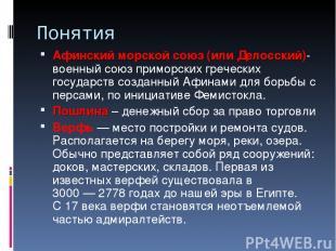 Понятия Афинский морской союз (или Делосский)- военный союз приморских греческих