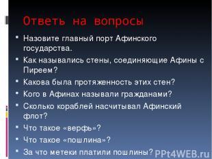 Ответь на вопросы Назовите главный порт Афинского государства. Как назывались ст