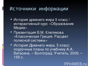 Источники информации История древнего мира 5 класс / интерактивный курс «Образов