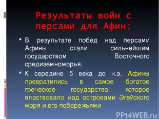 Результаты войн с персами для Афин: В результате побед над персами Афины стали с