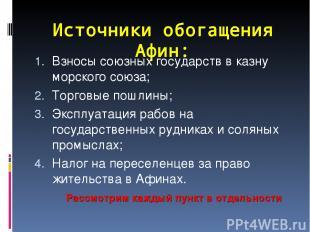Источники обогащения Афин: Взносы союзных государств в казну морского союза; Тор