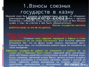 1.Взносы союзных государств в казну морского союза Морской союз был основан на с