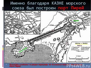 Именно благодаря КАЗНЕ морского союза был построен порт Пирей Прочитай в учебник
