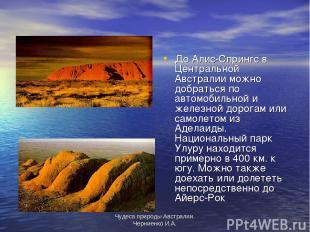Чудеса природы Австралии. Черниенко И.А. До Алис-Спрингс в Центральной Австралии
