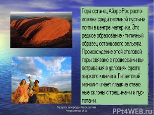Чудеса природы Австралии. Черниенко И.А. Чудеса природы Австралии. Черниенко И.А