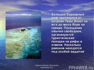 Чудеса природы Австралии. Черниенко И.А. Большой Барьерный риф протянулся от ост