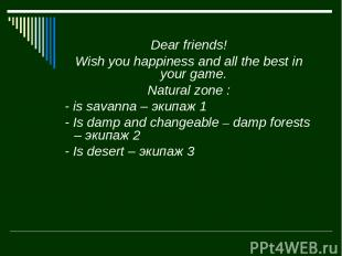 Dear friends! Wish you happiness and all the best in your game. Natural zone : -