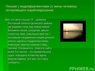 Письмо с видеофрагментами от жены человека, потерпевшего кораблекрушение «Все, к