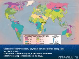 Сравните обеспеченность крупных регионов мира ресурсами речного стока. Приведите