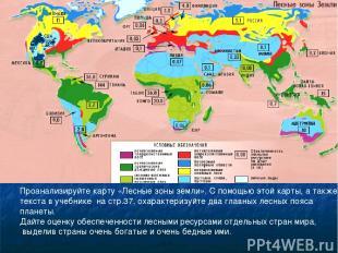 Проанализируйте карту «Лесные зоны земли». С помощью этой карты, а также текста