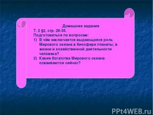Домашнее задание Т. 2 §2, стр. 28-35. Подготовиться по вопросам: В чём заключает
