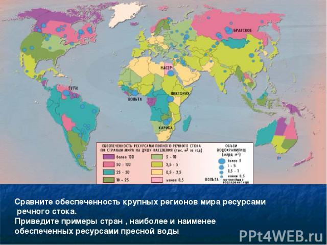 Сравните обеспеченность крупных регионов мира ресурсами речного стока. Приведите примеры стран , наиболее и наименее обеспеченных ресурсами пресной воды