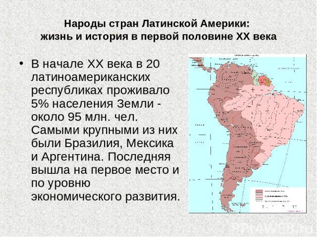 портрета Вернуться к ресурсам мирового значения в латинской америке относятся Принципиальная схема усилителя