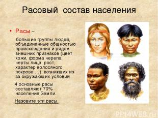 Расовый состав населения Расы – большие группы людей, объединенные общностью про