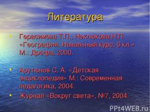 Литература Герасимова Т.П., Неклюкова Н.П. «География. Начальный курс, 6 кл.» М.
