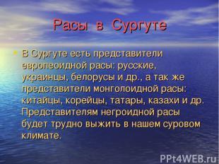 Расы в Сургуте В Сургуте есть представители европеоидной расы: русские, украинцы