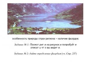 особенность природы стран региона – наличие фьордов. Задание № 1: Посмотрите на