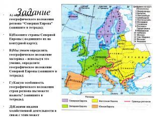 """Задание А) определение географического положения региона """"Северная Европа"""" (запи"""