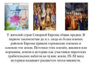 У жителей стран Северной Европы общие предки. В первом тысячелетии до н.э. сюда