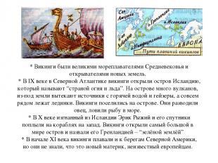* Викинги были великими мореплавателями Средневековья и открывателями новых земе