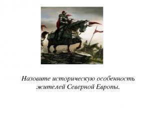 Назовите историческую особенность жителей Северной Европы.