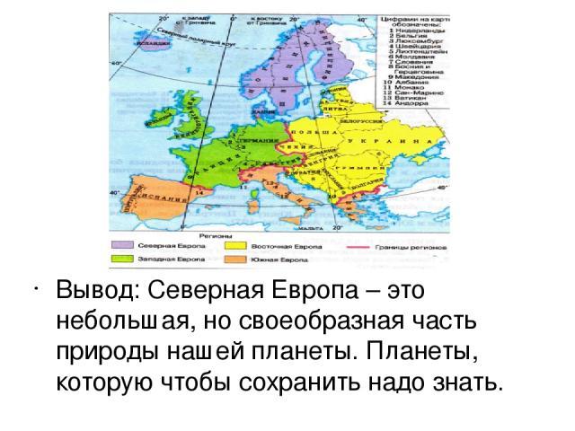 Вывод:Северная Европа – это небольшая, но своеобразная часть природы нашей планеты. Планеты, которую чтобы сохранить надо знать.